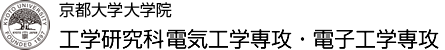 京都大学大学院工学研究科 電気工学専攻・電子工学専攻